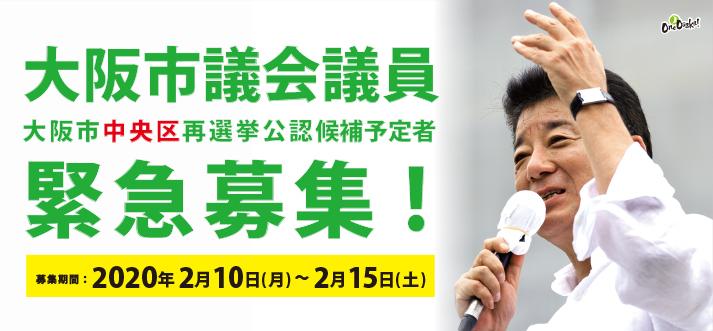 大阪 選挙 区 候補 者 大阪維新の会 公認候補予定者一覧