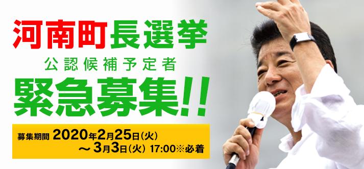 河南 町 選挙