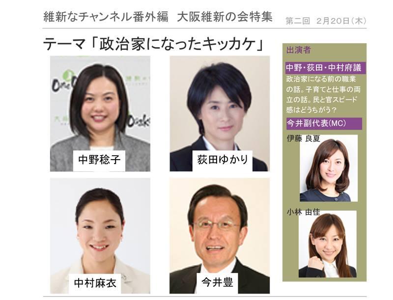 維新なチャンネル』 ~政治家に...