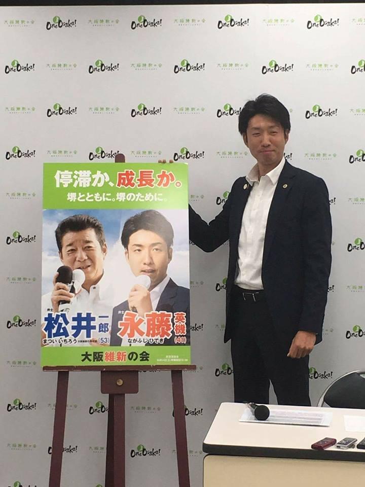 松井・永藤ポスター設置にご協力お願い致します