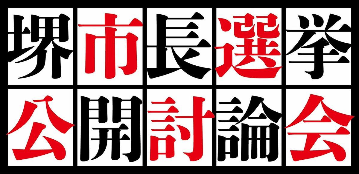 ☆堺市選挙公開討論会☆