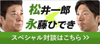 松井代表・永藤議員対談