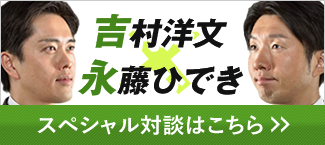 吉村政調会長・永藤議員対談