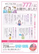 維新プレス号外堺特集号Vol.01