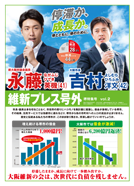 維新プレス号外堺特集号Vol.02