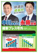 維新プレス号外堺特集号Vol.03