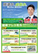 維新プレス号外堺特集号Vol.04