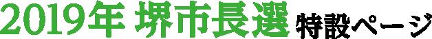 大阪維新の会堺特設ホームページ