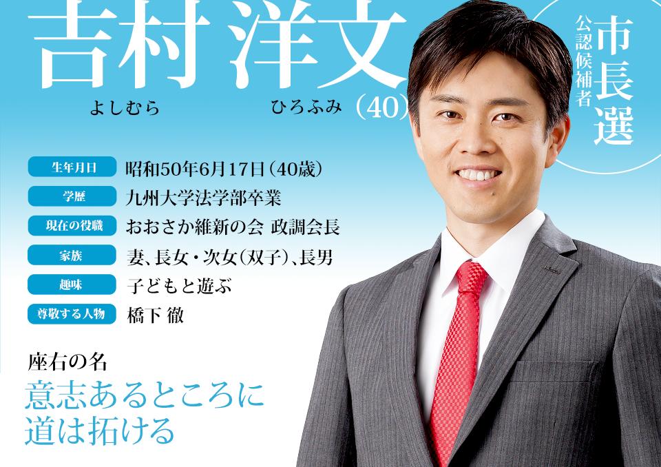 吉村洋文プロフィール|2015秋の陣|大阪維新の会