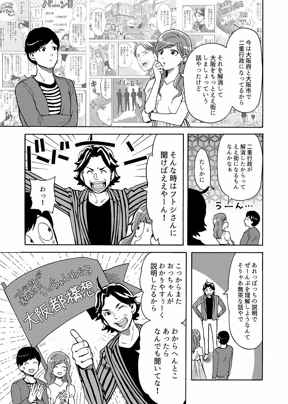 第2章 二重行政について|漫画でわかる大阪都構想
